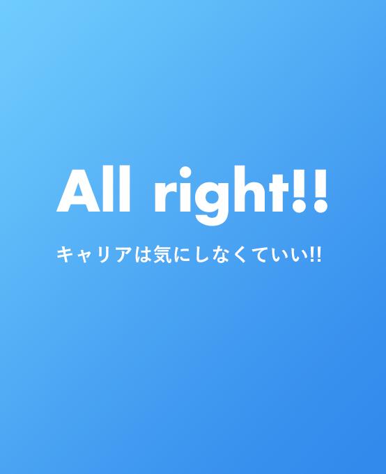 All right!!キャリアは気にしなくていい!!